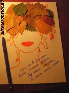 Осенняя поделка из листьев