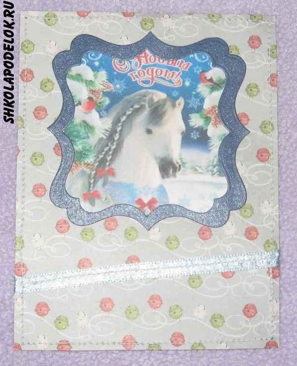 Как сделать новогоднюю открытку с символом лошади. Мастер-класс от Риммы Небесной.