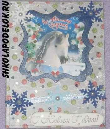 новогодние открытки с годом лошади