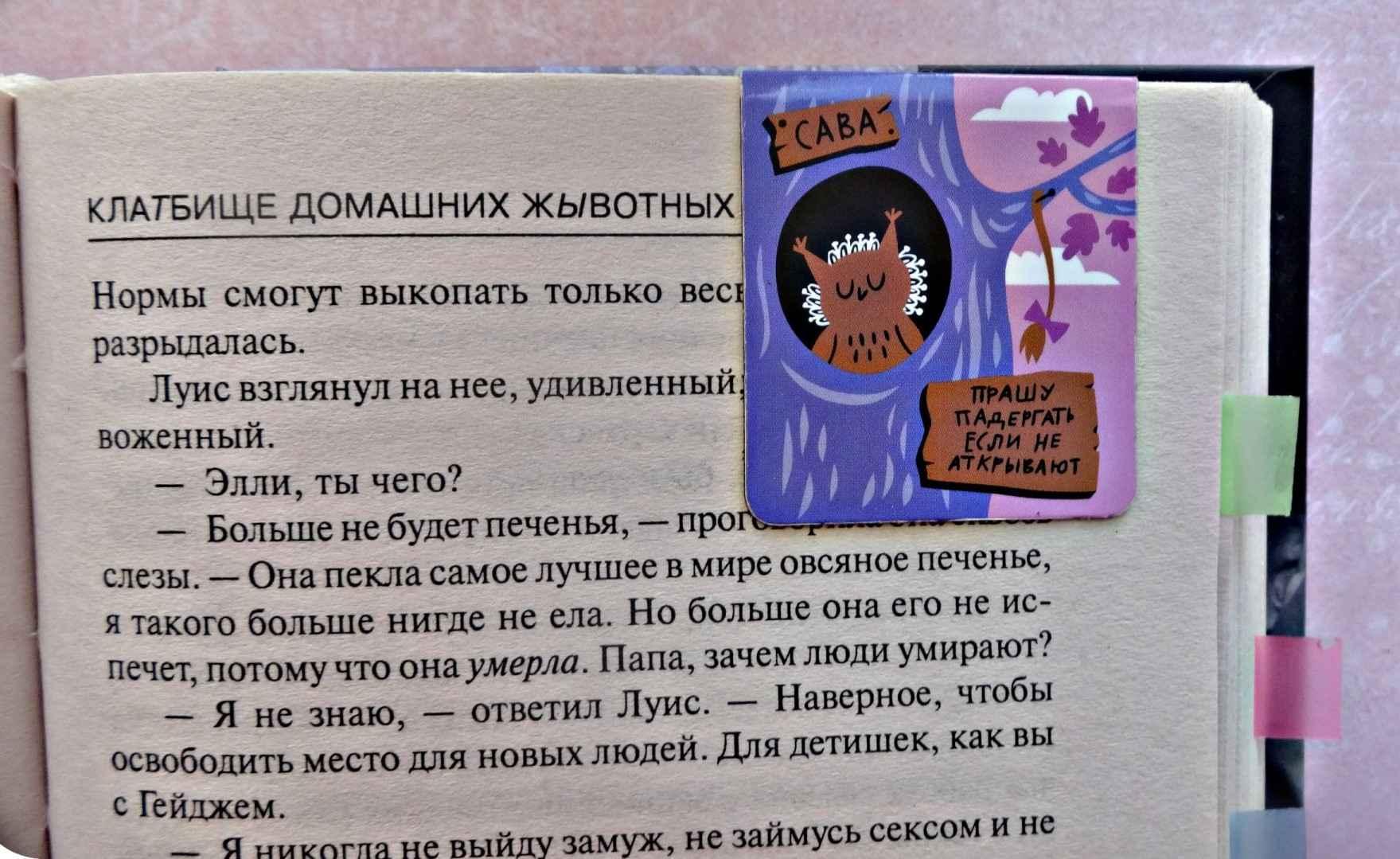 Магнитная закладка для книг